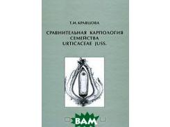 Сравнительная карпология семейства Urticaceae juss