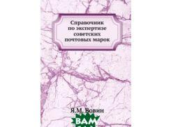 Справочник по экспертизе советских почтовых марок