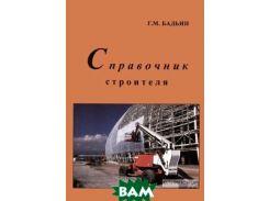 Справочник строителя-технолога.