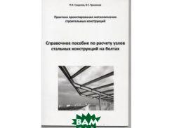 Справочное пособие по расчету узлов стальных конструкций на болтах