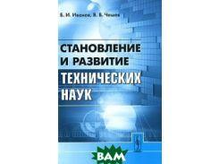 Становление и развитие технических наук - 2 изд.