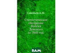 Статистическое обозрение Войска Донского за 1868 год