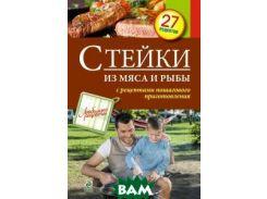 Стейки из мяса и рыбы