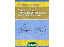 Строение, синтез и термическое разложение нитратов целлюлозы