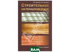 Строительное материаловедение. Учебно-практическое пособие