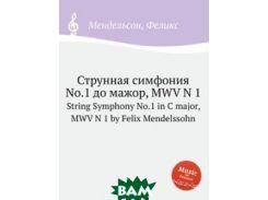 Струнная симфония No.1 до мажор, MWV N 1
