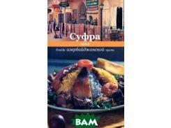 Суфра. Блюда азербайджанской кухни