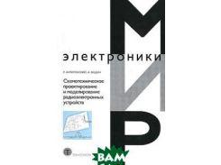 Схемотехническое проектирование и моделирование радиоэлектронных устройств. Серия  Мир электроники