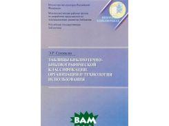 Таблицы Библиотечно-библиографической классификации. Организация и технология использования. Методические рекомендации