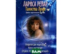 Таинства Луны (+ CD-ROM)