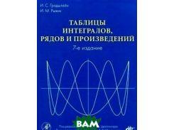 Таблицы интегралов, рядов и произведений. (7-е изд.)