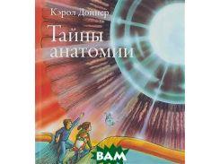 Тайны анатомии / The Magic Anatomy Book