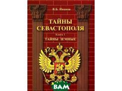 Тайны Севастополя. В 6 книгах. Книга 1. Тайны земные