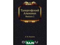 Талергофский Альманах. Выпуск 2