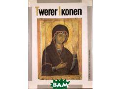 Тверская икона (на немецком языке)