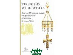 Теология и политика. Власть, Церковь и текст в королевствах вестготов (V - начало VIII в.)