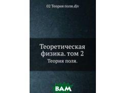 Теоретическая физика. том2