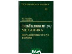 Теоретическая физика. В десяти томах. Том III. Квантовая механика (нерелятивистская теория)