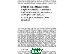 Теория взаимодействий на расстояниях конечных и её приложение к выводу электростатических и электродинамических законов