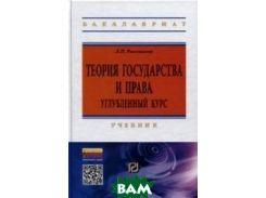 Теория государства и права: углубленный курс: Учебник. Гриф МО РФ