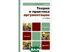 Теория и практика аргументации. Учебник для бакалавров. Гриф МО