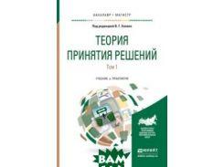 Теория принятия решений в 2-х томах. Том 1. Учебник и практикум для бакалавриата и магистратуры