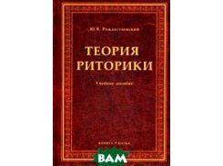 Теория риторики. Учебное пособие. Гриф МО РФ