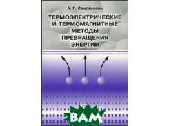 Термоэлектрические и термомагнитные методы превращения энергии.