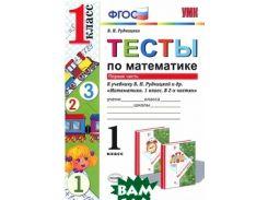 Тесты по математике. 1 класс. Первая часть. К учебнику В.Н. Рудницкой. ФГОС