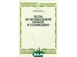 Тесты по музыкальной грамоте и сольфеджио. Учебное пособие для 1-7 классов детских музыкальных школ
