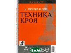 Техника кроя. 2004