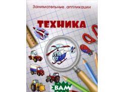 Техника. Книжка-аппликация