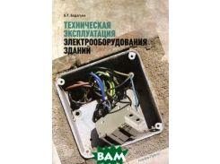 Техническая эксплуатация электрооборудования зданий. Бадагуев Б.Т.