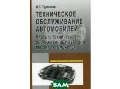 Техническое обслуживание автомобилей. Книга 1. Техническое обслуживание и текущий ремонт автомобилей. Гриф МО РФ