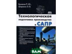 Технологическая подготовка производства в САПР. Гриф УМО вузов России