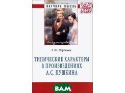 Типические характеры в произведениях А.С. Пушкина: монография. Поройков С.Ю.