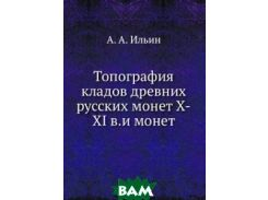 Топография кладов древних русских монет X-XI в.и монет