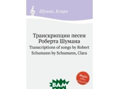 Транскрипции песен Роберта Шумана