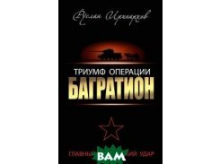 Триумф операции `Багратион`. Главный Сталинский удар