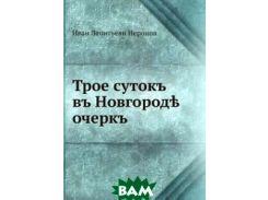 Трое сутокъ въ Новгород?. очеркъ