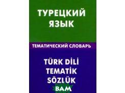 Турецкий язык. Тематический словарь. 20000 слов и предложений