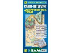 Туристская карта. Санкт-Петербург + историческая часть города (складная)