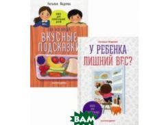У ребенка лишний вес? В 2-х книгах. Книга 1: Книга для сознательных родителей. Книга 2: Еда без вреда: Вкусные подсказки (количество томов: 2)