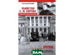 Убийство Кирова С.М. Новая версия старого преступления