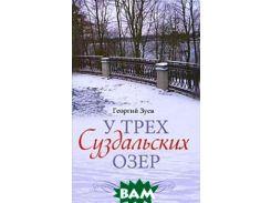 У трех Суздальских озер (3-е издание)