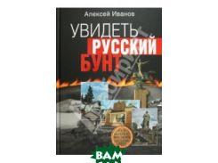 Увидеть русский бунт