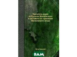 Указатель дорог от Кремля Московского к заставам и к границам Московского уезда