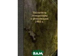 Указатель литературы о революции 1905 г.
