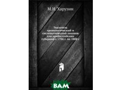 Указатель хронологический и систематический законов для прибалтийских губерний с 1704 г. по 1888 г