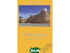 Узбекистан. По городам и весям